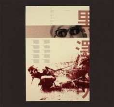 graphics - Dan Koo #folds #down #japanese #cinema #poster #koo #daniel #brochure #typography