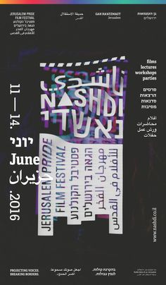 poster for a lgbt festival with gradient / flag / branding / Nashdi jerusalem pride film festival / cadu bocai