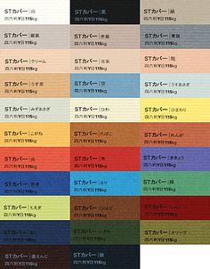 STカバー|紙を選ぶ|竹尾 TAKEO #color #colours #traditional #colour #japan