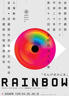rainbow-poster.png (320×444) #design #graphic #poster #typography