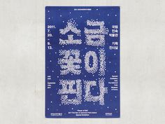 graphic design for folk culture exhibition - Flower of Salt - studio fnt #poster #korea #hangul #typography
