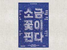 graphic design for folk culture exhibition - Flower of Salt - studio fnt