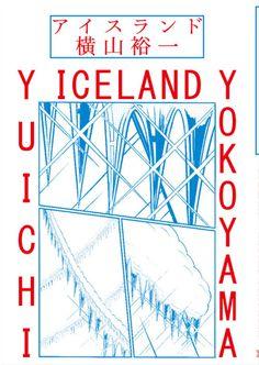 Japanese Book Cover: Iceland - Yuichi Yokoyama. Kazunari Hattori. 2016