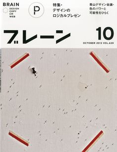 tumblr_mxragzSQCm1qbfiiuo7_1280.jpg (920×1200) #magazine #brain #japan #publication