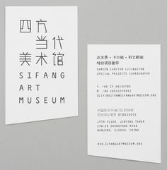 Sifang Art Museum #card #print #business