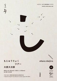 kogumarecord: 大原大次郎 omomma - 大原大次郎 のこと #japan #typography