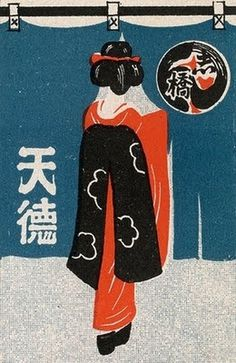 Flyer Design Goodness - A flyer and poster design blog: Vintage Japanese Matchbox Art (1920-1940)