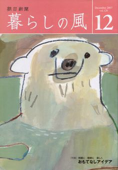 Kurashi no Kaze on Behance #illustration #animal #cover #bear