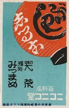 Flyer Design Goodness - A flyer and poster design blog: Vintage Japanese Matchbox Art (1920-1940) #vintage #japanese #matchbox