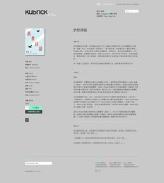Kubrick Web Shop by Sun Law #web