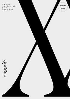 six fingers shin, dokho #print #poster