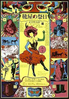 Kiyoshi AWAZU #1960 #japan #poster