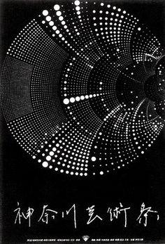 Takenobu Igarashi #takenobu #japanese #igarashi #poster