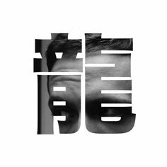 sam reed #chinese #photography #typography