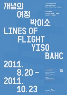 shin, dokho #print #design #poster #typography