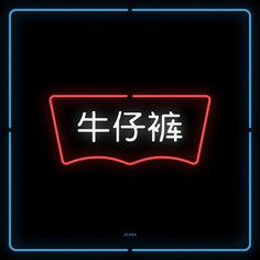 mehmet gözetlik chinatown: the chinese translation of trademarks #sign