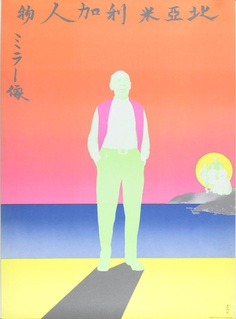 Portrait of Henry Miller in green and pink against a red, pink, blue, and yellow background.