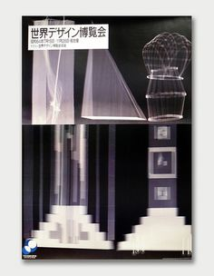 World Design Expo '89 – Nagoya, Japan / Aqua-Velvet #japan #1980 #design #graphic #poster #science