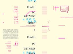 a place to witness times #graphic #exhibition #photography #poster #macau