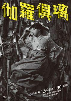 Japanese Theater Poster:Â Karakuri. Shun Ueki. 2013 #japan #poster