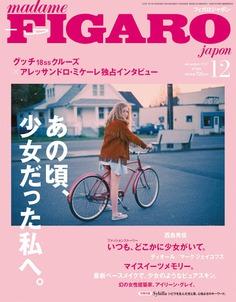 FIGARO japon December issue