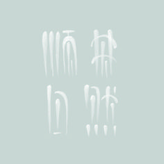Chinese type design. Meaning: Let it be / Flow with nature #design #typography #type #graphic #character #letter #chinese #saying #hand #wri