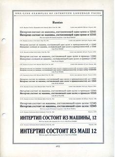 Intertype Russian type specimen. #type #specimen #typography