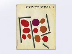 Display | Graphic Design Magazine 1 Japan Ikko Tanaka | Collection #book