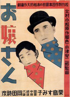 Modernist Japanese movie poster