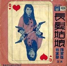Soft Film 軟性電影: Connie Chan: The Girl with Long Hair #movie #vintage #poster