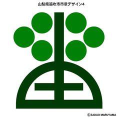 山梨県笛吹市市章案 #logo