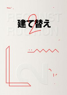 RE 2 Magazine on Behance #graphic #poster