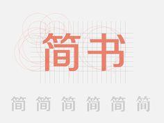 LOGO for Jianshu by kyenlee #logo design #identity #branding