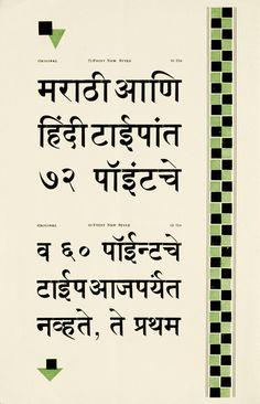 0 Comments #metal #calligraphy #specimen #script #gujarati #foundry #type