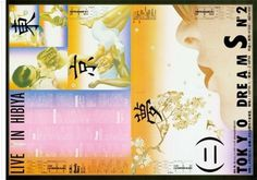 Google Reader (1000+) #print #design #japanese #gradient #weird