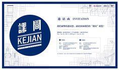 "杜可乐FaOW's MOKO 个人网站 | 展示 ""课间""展览视觉设计 #fonts #invitation #chinese #typeface #poster"