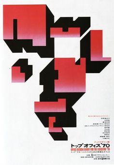 Yusaku Kamekura posters ~ Pink Tentacle #design #graphic #poster #typography
