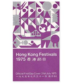 hong kong festivals stamps #kong #geometric #edit #illustration #1975 #grain #hong
