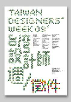 Call for entry poster for Taiwan designers' week 2009 | Flickr - Fotosharing! #designers #week #design #graphic #poster #taiwan #typography