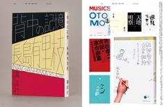 Idea No.387 | IDEA Magazine - international graphic art and typography