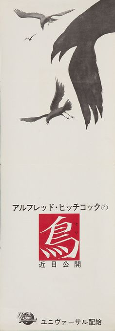 30 Vintage Movie Posters from Japan - 50 Watts #movie #print #design #birds #vintage #poster #film #crows #japan #ravens