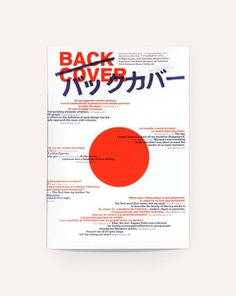 Back Cover Japan Special Issue (Issue 6)