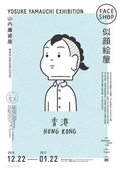 Yosuke Yamauchi Exhibition Poster