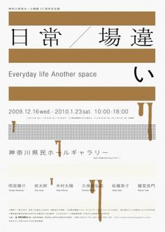 Japanese Poster: Everyday / Out of place. Tokyo... | Gurafiku: Japanese Graphic Design #poster #japan