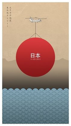 Tōhoku Earthquake & Tsunami Japan 2011 Poster | olisoden