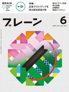 ブレーン Brain (Tokyo, Japon / Japan) #design #graphic #cover #illustration #editorial #magazine