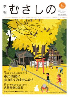 武政 諒 illustration | Works #illustration