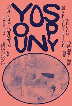Japanese Exhibition Flyer: Spy On You. Toru Kase. 2013