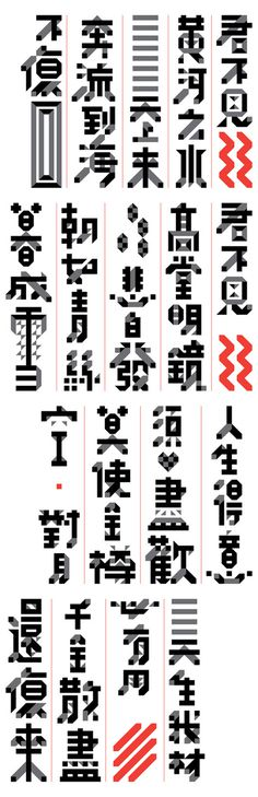 Chinese poetic typography #typogrpahy #design #china #art