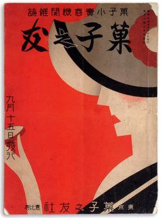 25 Vintage Magazine Covers from Japan 50 Watts #red #graphicdesign #japanese #covers #vintage